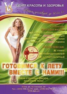 Постер_на сайт